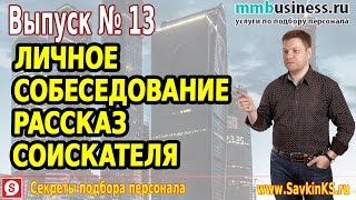 Личное собеседование - рассказ соискателя, подбор персонала(http://www.mmbusiness.ru - услуги по подбору персонала, кадровое агентство, агентство по подбору персонала http://www.SavkinKS.ru..., 2016-03-25T12:00:00.000Z)