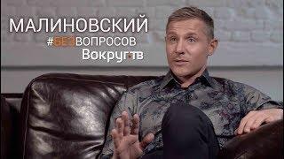 БАСКОВ, БИЛАН, БУЗОВА, ГОЛОС, ЕВРОВИДЕНИЕ | Алекс МАЛИНОВСКИЙ Интервью ВОКРУГ ТВ