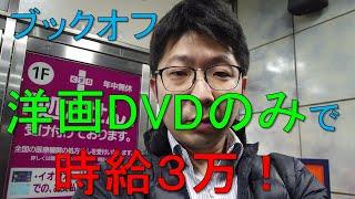 【中古せどり】洋画DVDのみで時給3万円!!★ブックオフ店舗仕入れ★