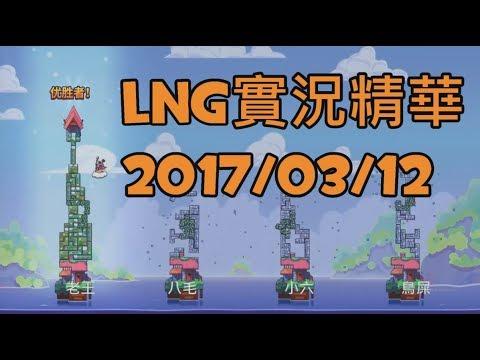 LNG精華 Greedy Towers 2017/03/12