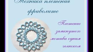 Урок 7. Плетение замкнутого мотива фриволите одним челноком