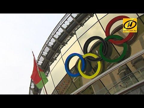 Минск примет Европейские игры 2019 года