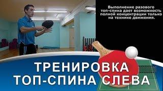 ТОП-СПИН СЛЕВА: с чего начать тренировку? (Тренировка топ-спина слева в настольном теннисе)