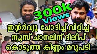 ഇതിലും വലിയ മറുപടി വിളിച്ചവന്റെ സ്വപ്നങ്ങളിൽ മാത്രം | Dileep's Mass Reply to Malayalam News Channel