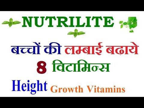 Height Growth Vitamins || विटामिन जो बच्चों की  लम्बाई बढ़ाये