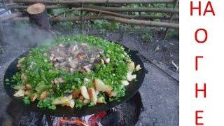 Жарим грибы и картошку на костре! Готовим на природе! Fry the mushrooms and potatoes on the fire!