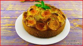 ПИРОГ с абрикосами! Как приготовить пышный, вкусный и мягкий абрикосовый пирог.