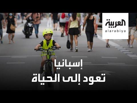 مشاهد فرحة الأسبان بعودة الحياة من ساحة بلازا مايور الشهيرة  - نشر قبل 2 ساعة