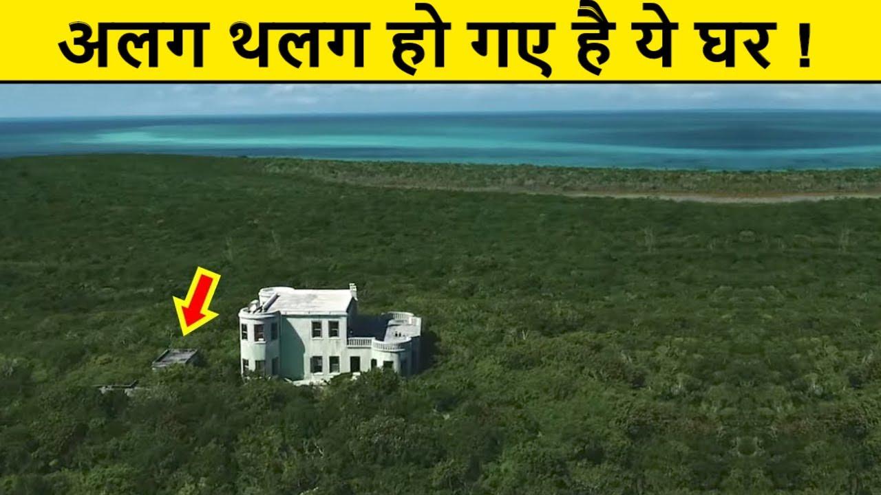 10 ऐसे घर जो बाकी दुनिया से अलग थलग हो गए है | 10 Most ISOLATED Homes In The World In Hindi