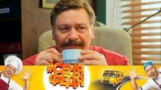 Лучший чай в жизни шефа | #СеняФедя