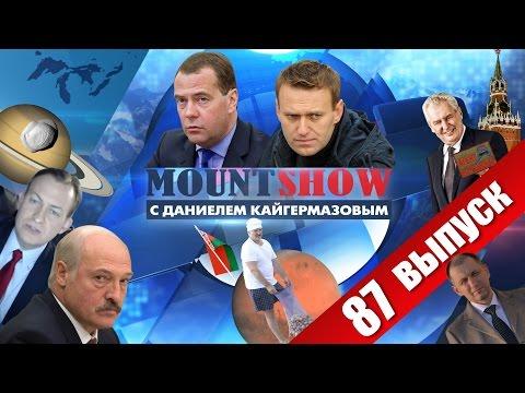 Медведев ответил Навальному. MOUNT SHOW #87