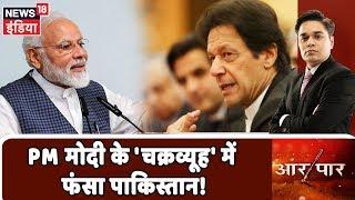 PM Modi के 'चक्रव्यूह' में फंसा Pakistan! | देखिये Aar Paar Amish Devgan के साथ