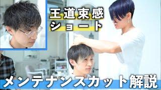 【技術動画】メンテナンスカットとは!? 先輩を王道束感カット!!