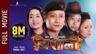 Nepali Movie – Nishani (2017)