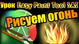 Урок Easy Paint Tool SAI - рисуем огонь