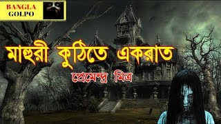 Mahuri Kuthi Te Ek Raat By Premendra Mitra । Sunday Suspense Bhoot Special