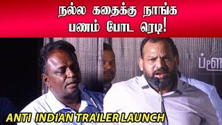நல்ல கதைக்கு நாங்க பணம் போட ரெடி ! - Anti Indian Trailer Launch Event