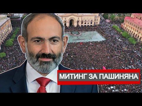 Митинг в Армении за Пашиняна. Прямой эфир