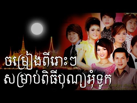 Cambodian Water Festival Song Non Stop | Special Rock Bon Om Touk Song | Khmer Water Festival Song