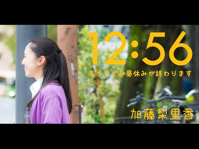 加藤梨里香「12:56 もうすぐお昼休みが終わります」Music Video