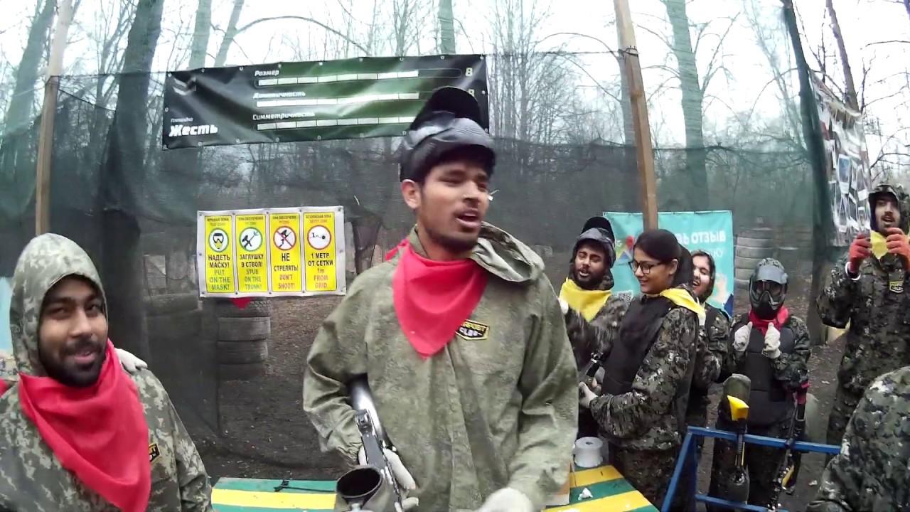 Ребята из Индии оставили отзыв об игре в пейнтбол и площадках парка Форпост