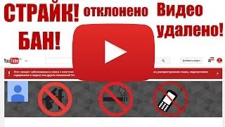 Все о нарушениях правил YouTube | Страйк, бан, Content ID, блокировка видео