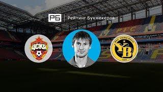 Прогноз Егора Титова: ЦСКА — «Янг Бойз»