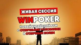 Стрим-обзор Win Poker (новое Китайское приложение)