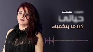 بشرى | سرقتلي قلبي Boushra | Sra2tely 2albi ( Lyric Video )