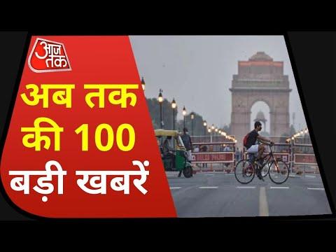 Hindi News Live: देश-दुनिया की इस वक्त की 100 बड़ी खबरें I Shatak 100 I Top 100 I June 20, 2021