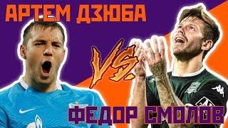 Артем Дзюба против Федора Смолова - Один на один