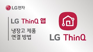 LG 냉장고 - ThinQ앱 연결 방법 (안드로이드/i…