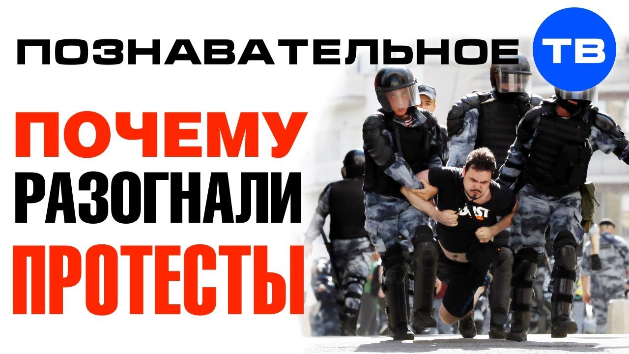 Почему разогнали протестный митинг? (Познавательное ТВ, Артём Войтенков)
