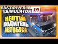 НЕПТУН - ВОДИЛА АВТОБУСА ✅ Bus Driver Simulator 2019 Прохождение | ИгроВзгляд 🚌