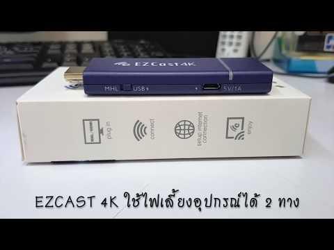 รีวิว วิธีการเริ่มต้นใช้งาน EZCast 4K Wifi Display เบื้องต้น