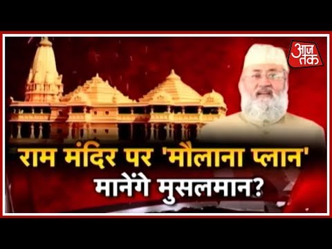 हल्ला बोल | मस्जिद Shift होगी, मंदिर Fix होगा? राम मंदिर पर 'Maulana Plan' मानेंगे मुसलमान?