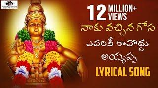 Naku Vachina Gosa Avalaku Ravodhu Song | Ayyappa Lyrical Song | Peddapuli Eshwar Audios And Videos