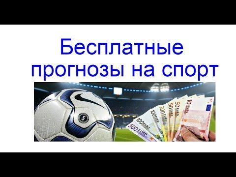 Прогнозы на спорт найти ставки транспортного налога по белгородской обл