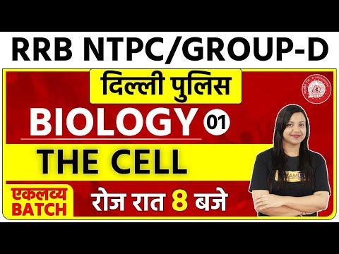 RRB NTPC/GROUP-D / Delhi Police || Biology || By Amrita Ma'am || Class 01 || The Cell