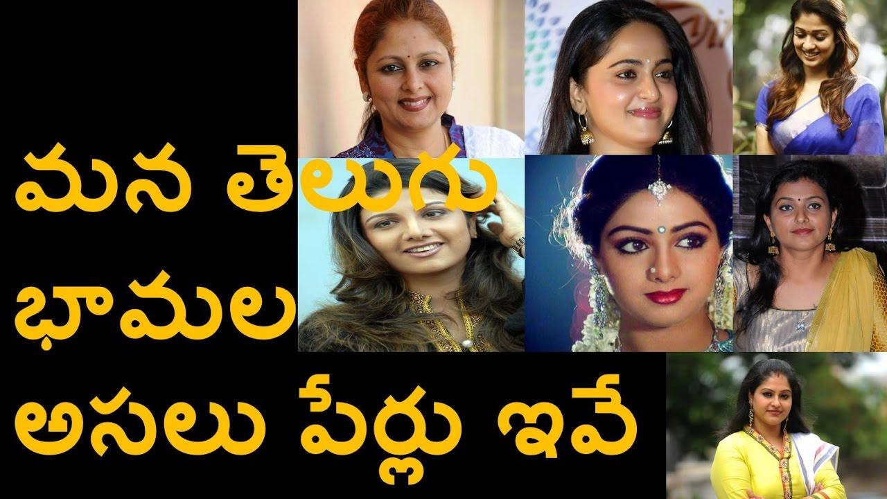 Telugu heroine names