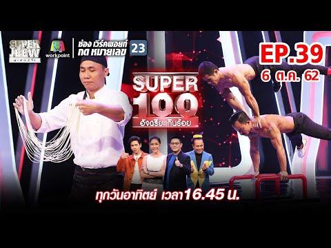 Super 100 อัจฉริยะเกินร้อย | EP.39 | 06 ต.ค. 62 Full HD