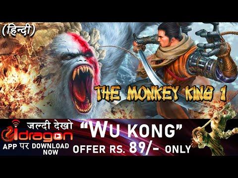 Download 🔥Monkey King Full HD Action Hindi Movie 2020