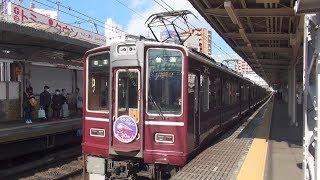 阪急8000系登場30周年記念 登場当時のスタイルで運転 普通梅田行き 十三駅