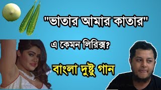 BANGLA EPIC DUSTU SONGS || CAN NOT STOP THE LAUGH