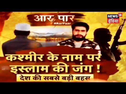 Aar Paar   Kashmir के नाम पर Islam की जंग   AAR PAAR में बड़ा खुलासा   Sambit Patra   News18 India
