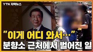 """[자막뉴스] """"이게 어디 와서..."""" 故 박원순 시장 분향소 근처에서 충돌 / YTN"""