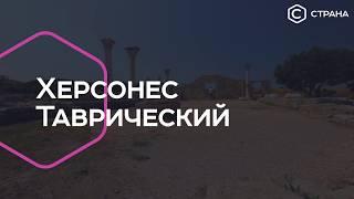 Херсонес Таврический | Культура | Телеканал «Страна»
