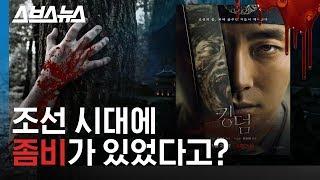 넷플릭스 킹덤 속 좀비 , 실화 기반이라고? 조선시대 실제 좀비 사태 이야기!  / 스브스뉴스