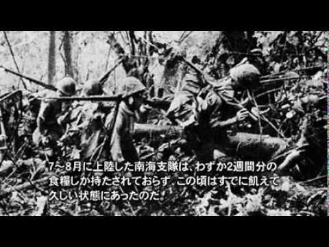 すさまじい飢餓地獄で人肉に手を出さざるをえない地獄絵図─日本の南洋戦略14