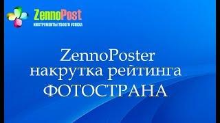 ZennoPoster - Накрутка рейтинга фотострана